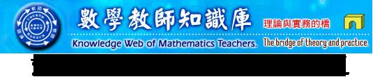 數學教師知識庫